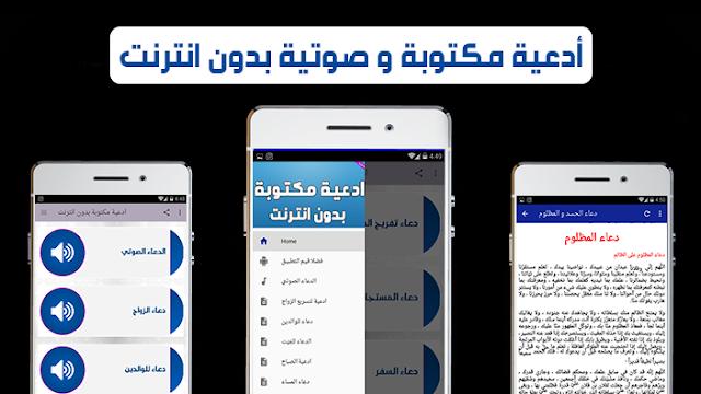 تحميل  تطبيق ادعية مكتوبة بدون انترنت لهواتف الاندرويد اخر اصدار
