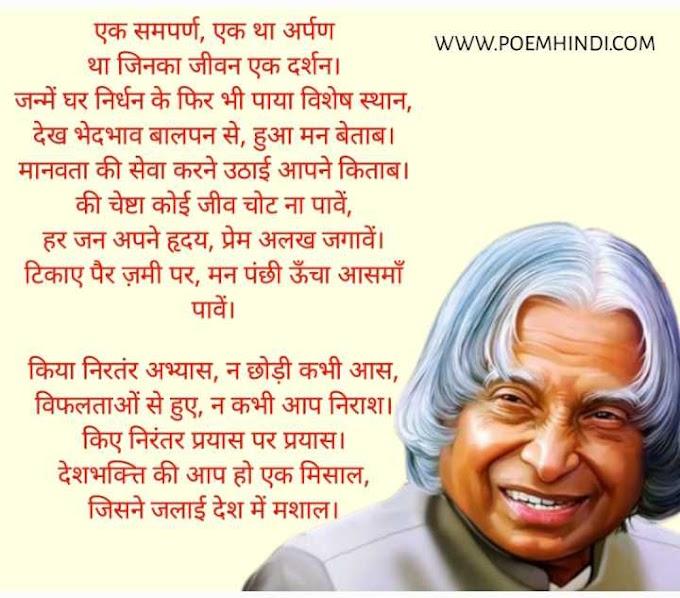 एपीजे अब्दुल कलाम पर कविता | Poem on APJ Abdul Kalam in Hindi