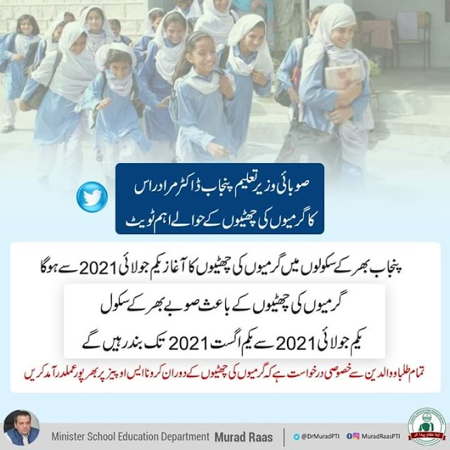 SUMMER VACATIONS FOR SCHOOLS IN PUNJAB 2021