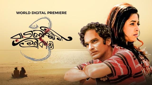 Rajlokhi O Srikanto Full Movie Download & Watch Online Free, Cast, Story, IMDB Rating
