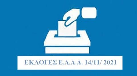 Εκλογές ΕΑΑΑ 2021