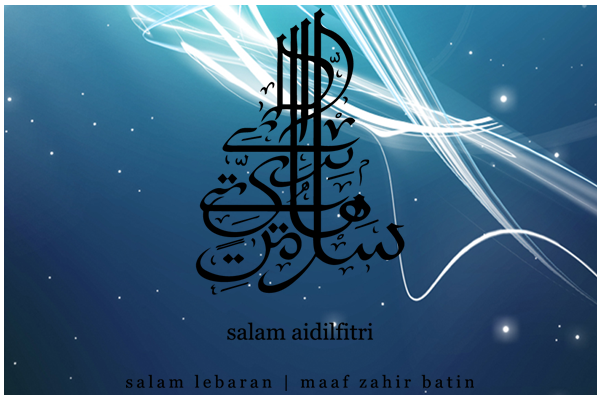 Menjelang Syawal Kad Ucapan Hari Raya Aidilfitri Oh Buletin Media Informasi Malaysia