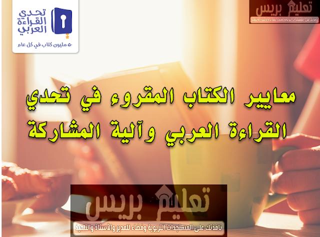 معايير الكتاب المقروء في تحدي القراءة العربي وآلية المشاركة