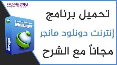 برنامج Internet Download Manager لتحميل الملفات من الإنترنت .