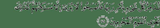 Surat Al-Ahqaf ayat 25