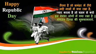 26 January Happy Republic Day Shayari in Hindi