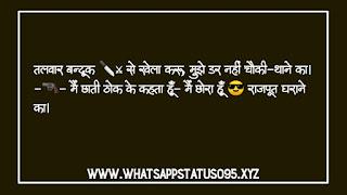 Rajputi Status