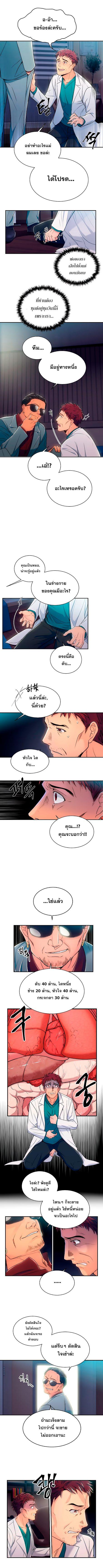 Medical Return - หน้า 3