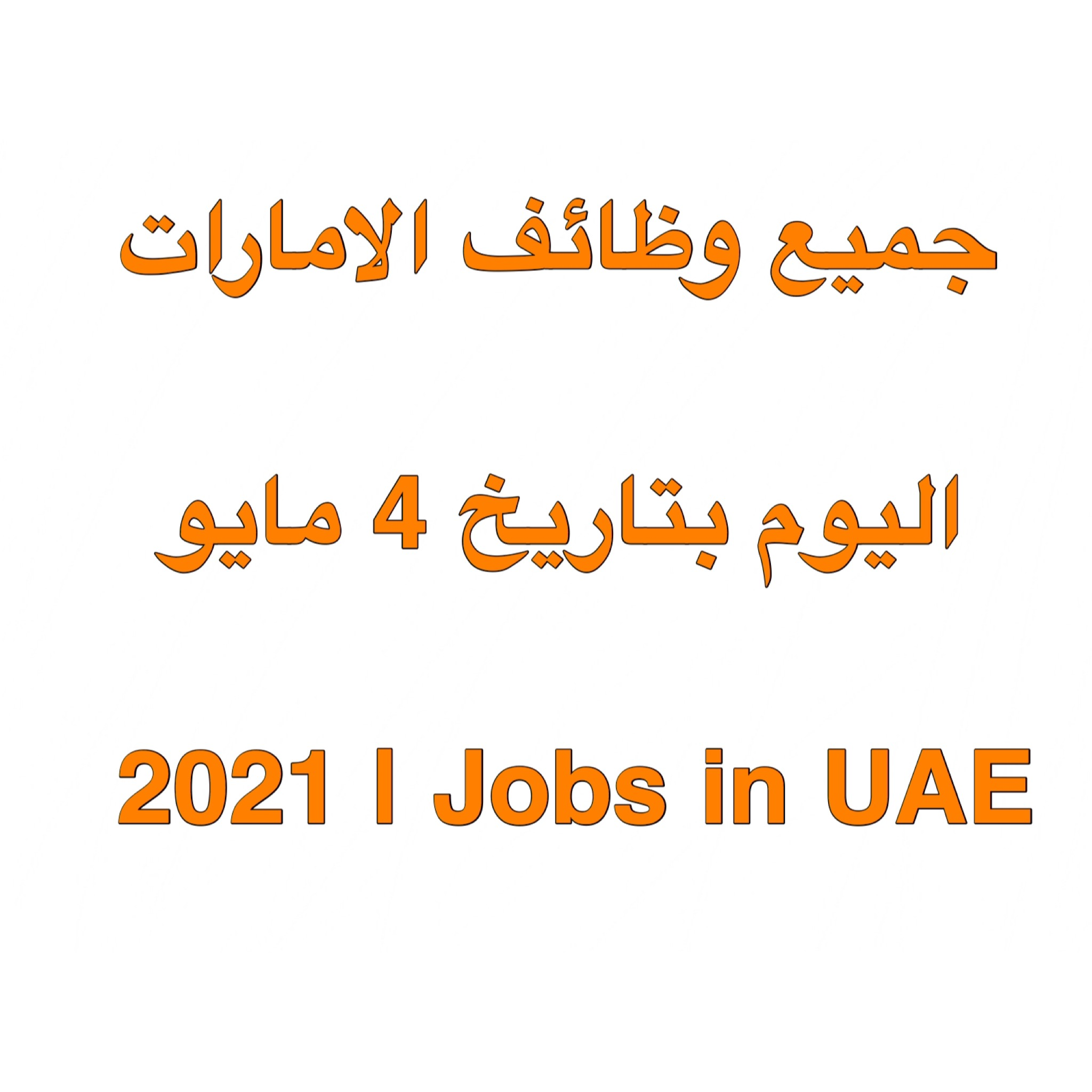 وظائف في الإمارات | Jobs in UAE   وظائف مايو 2021 خالية وفرص عمل بالامارات وحصل على وظيفة الان في الامارات اليوم ( 4 مايو 2021 ) لجميع التخصصات يومي في دولة الامارات للمواطنين والمقيمين بالامارات بتاريخ 4-05-2021 الوظائف المعلنة في الشركات والمؤسسات والقطاعات الحكومية والخاصة بدولة الامارات بتاريخ (4 مايو 2021 ) لكلٍ من المواطنين والمقيمين بدولة الامارات .