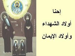 ترنيمة إحنا أولاد الشهداء