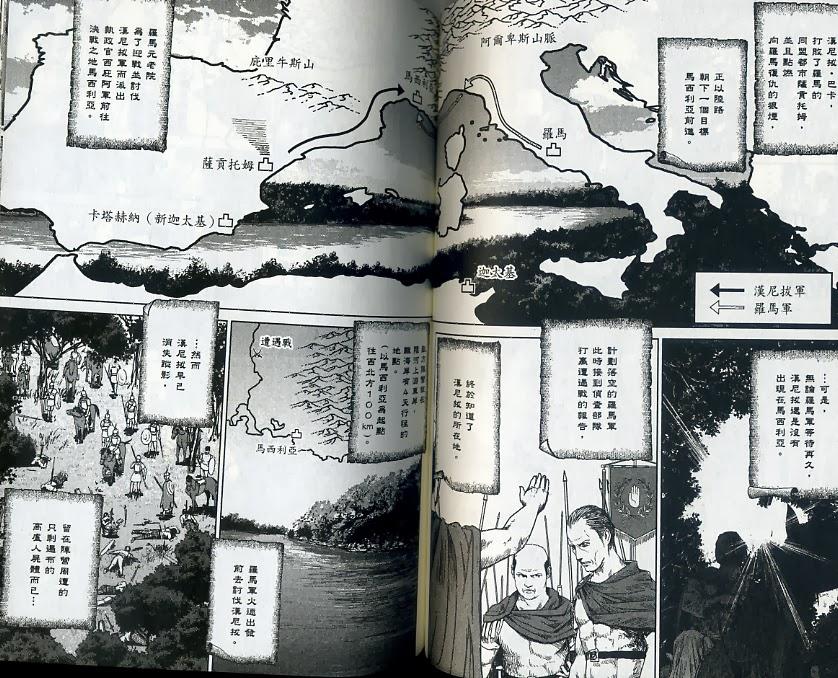 Restorative Wings: 心得(一千八百一十二): 軍神榮耀 西庛阿與漢尼拔