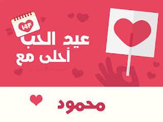 صور عيد الحب احلى مع محمود
