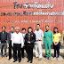 วช.ร่วมมหาวิทยาลัยนครพนม ยกระดับศักยภาพชุมชนและสร้างชุมชนต้นแบบในจังหวัดนครพนมด้วยวิจัยและนวัตกรรม