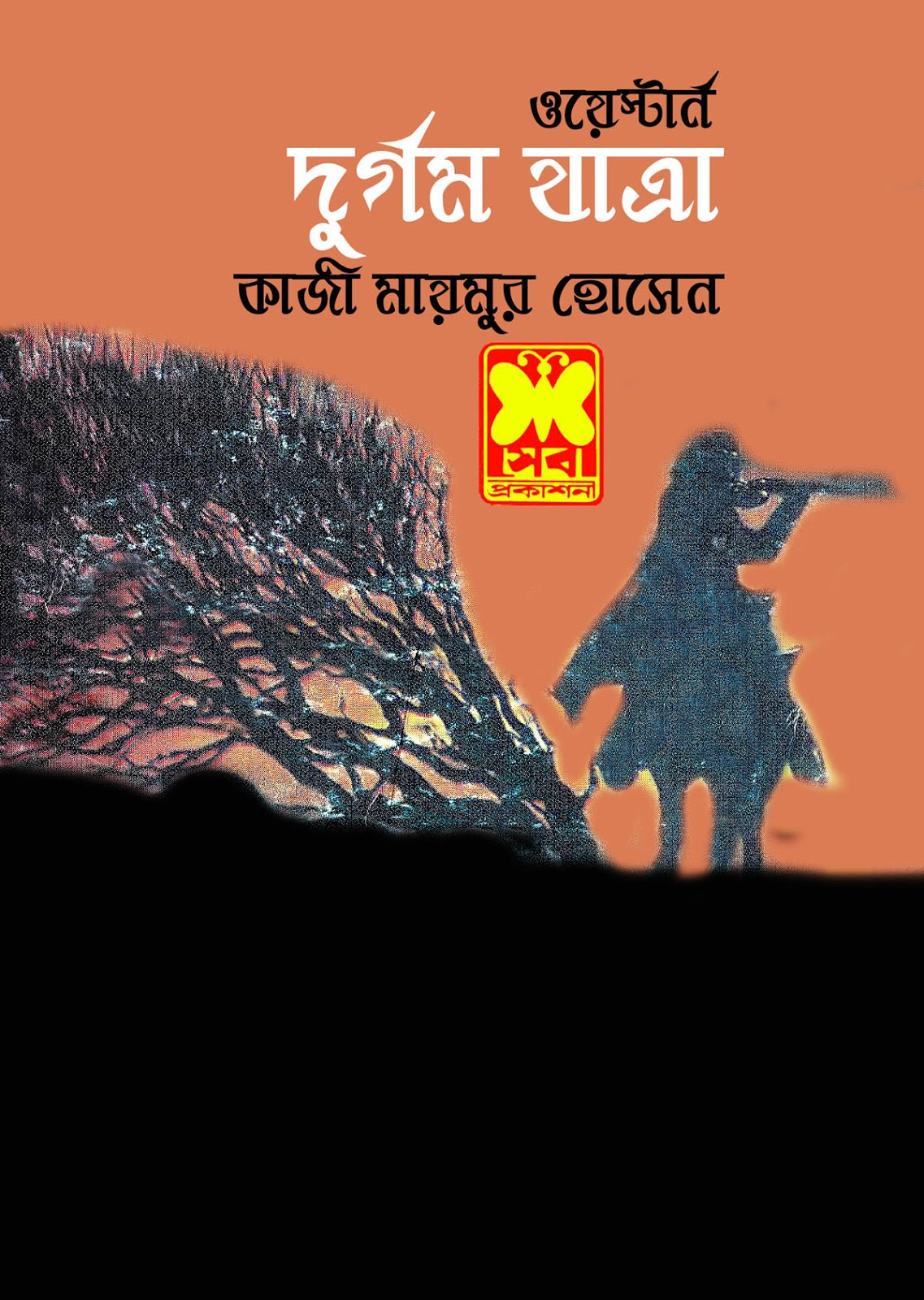 Durgom Jatra by Kazi Maimur Hossain (Western Series) ~ Free Download