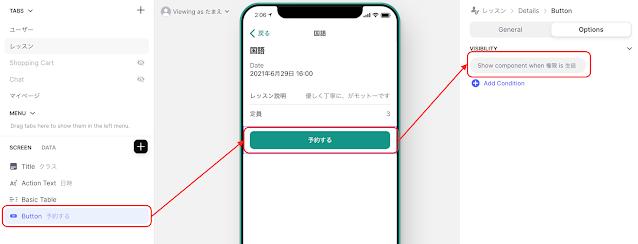 Glideでアプリ画面を設計−予約ボタンに権限を設定