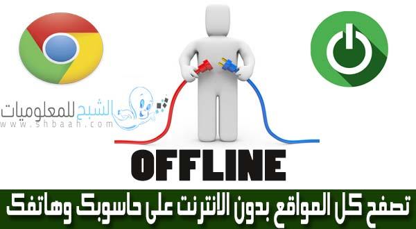 تصفح كل المواقع بدون الإنترنت على حاسوبك وهاتفك الذكي