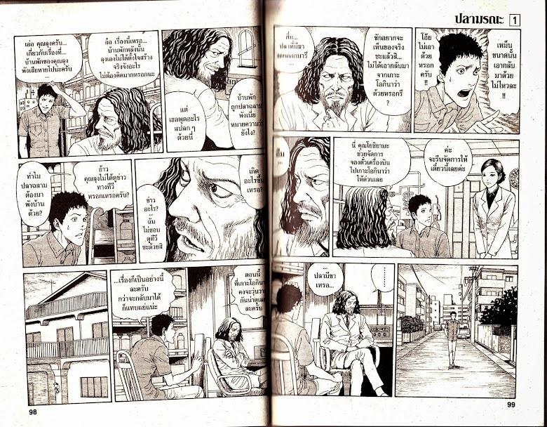 Gyo - หน้า 50