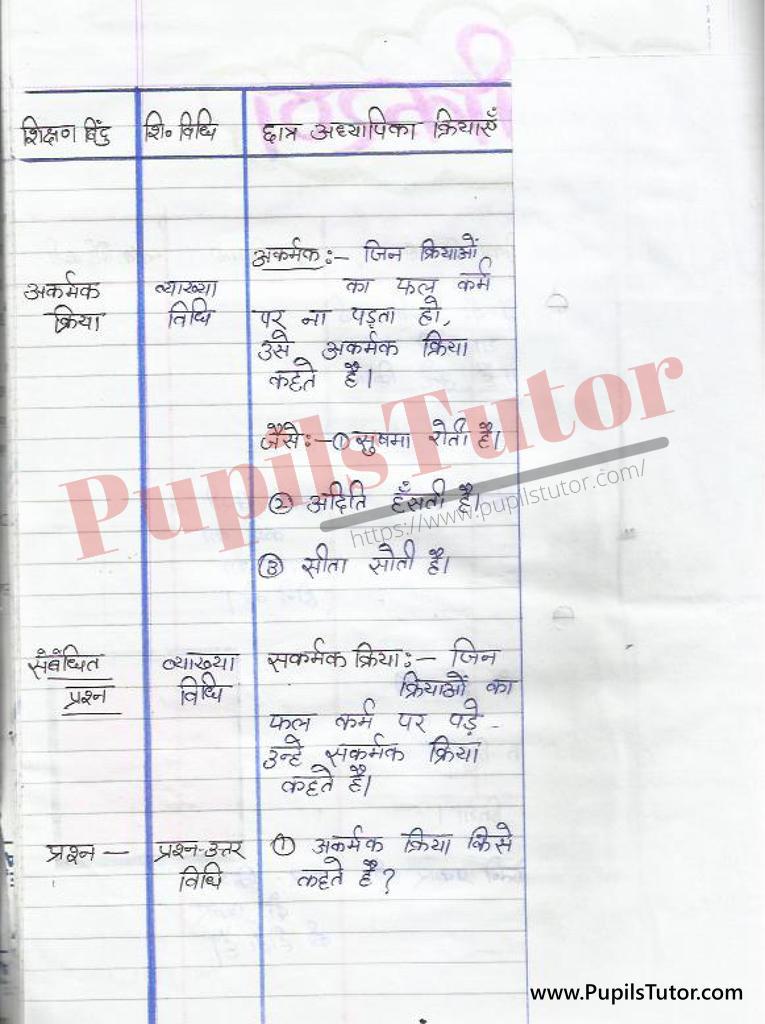 Kriya Aur Kriya Ke Bhed Evam Prakar par Lesson Plan in Hindi for BEd and DELED
