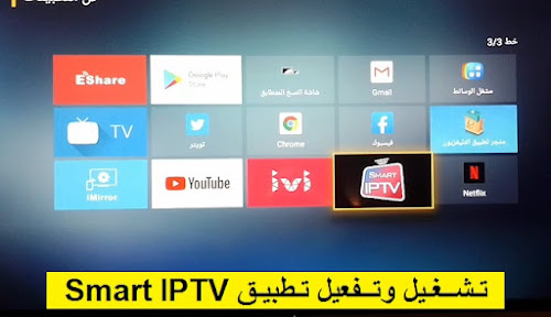 Smart IPTV تحميل للتلفاز