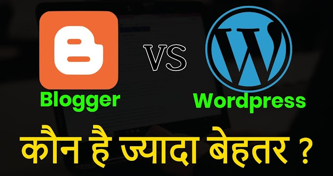 Blogger VS Wordpress In Hindi | Which Is Better ?
