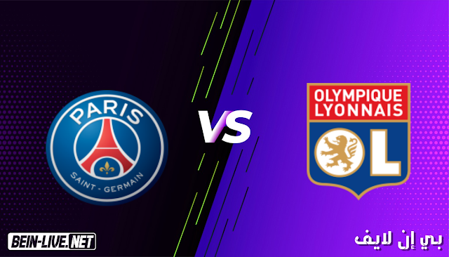 مشاهدة مباراة ليون وباريس سان جيرمان بث مباشر اليوم بتاريخ 21-03-2021 في الدوري الفرنسي