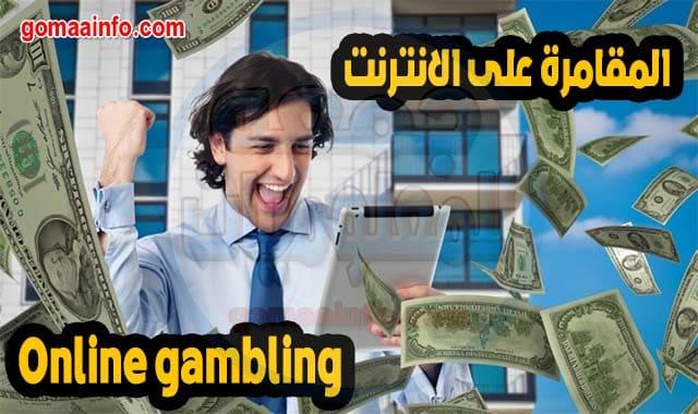 المقامرة على الانترنت Online gambling