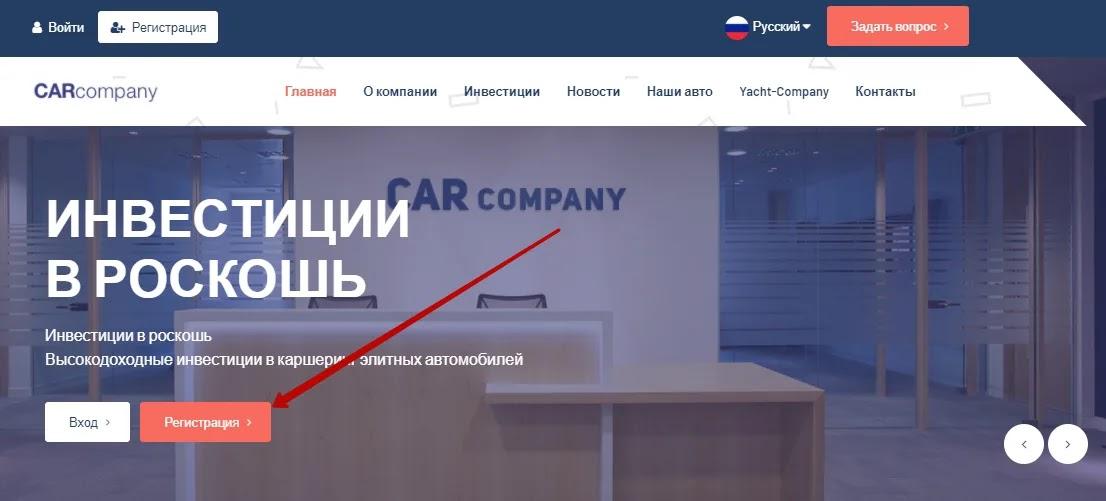 Регистрация в Сar Company