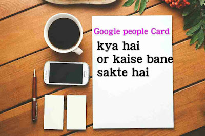 Google people Card kya hai in hindi or kaise banaye
