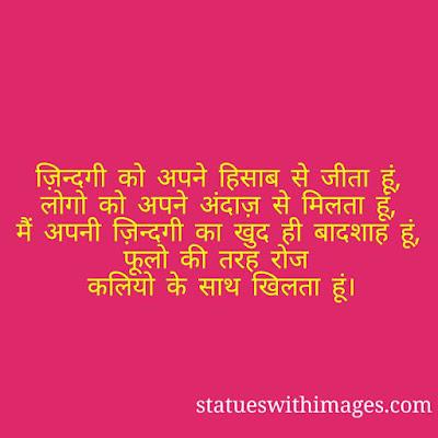 latest attitude shayari,whatsapp status attitude,attitude caption for instagram