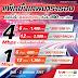 TRUE ตรึงกำลังเพิ่มจุด 3G/4G  2,700 แห่งรับปีใหม่ พร้อมคลอดแพ็กเน็ตขั้นเทพมาราธอนเริ่ม 1 Mbps นาน 12 เดือน เฉลี่ยเดือนละ 100 บาท