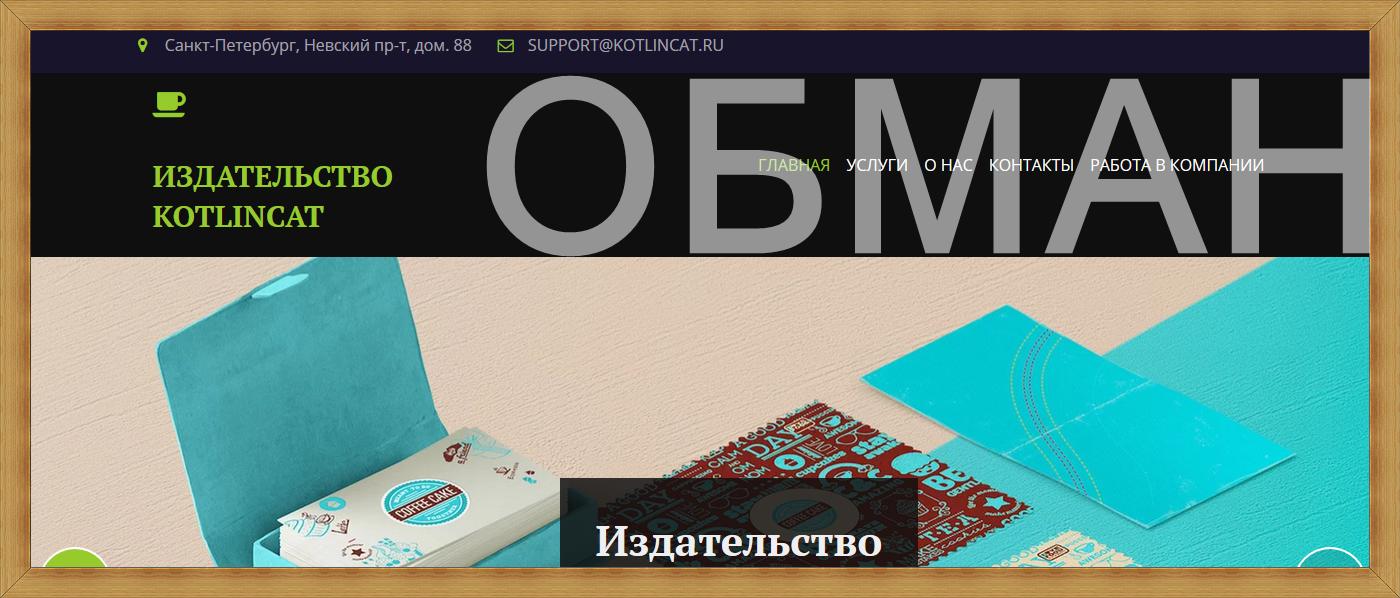 Издательство KOTLINCAT kotlincat.ru – отзывы, лохотрон!