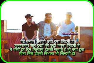 Best dosti shayari in Hindi ! Friendship shayari in hindi