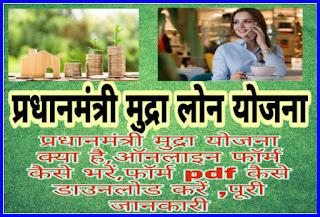 pradhan mantri mudra loan application form cg