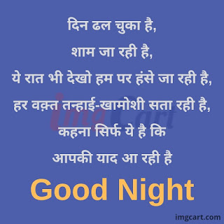Good Night Image in Hindi For Girlfriend Download