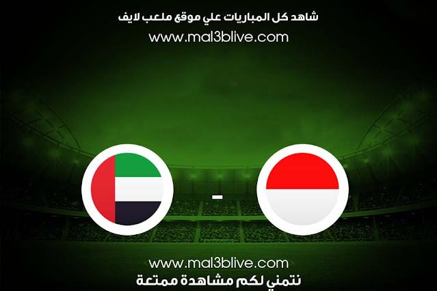 مشاهدة مباراة اندونيسيا والامارات بث مباشر اليوم الموافق 2021/06/11 في تصفيات آسيا المؤهلة لكأس العالم 2022