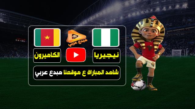 مشاهدة مباراة نيجيريا والكاميرون