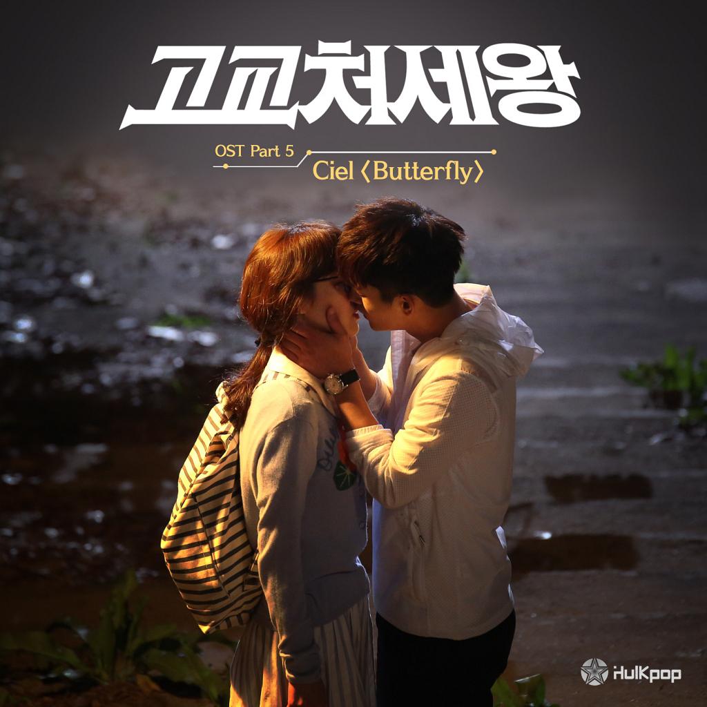 [Single] Ciel – High School King OST Part 5