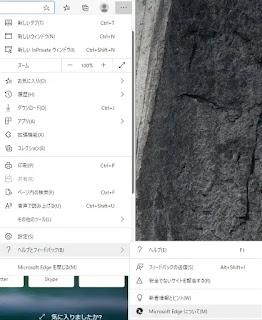 MicrosoftEdgeバージョン情報メニュー選択画面