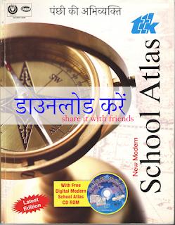 New modern school atlas download HD file