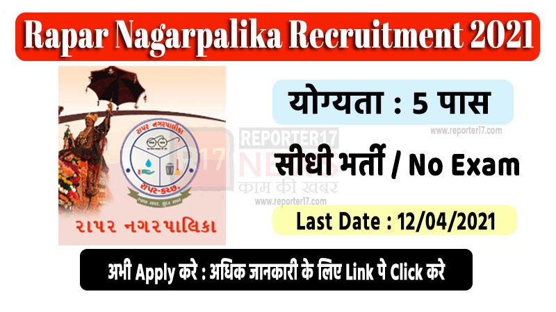Rapar Nagarpalika Recruitment 2021