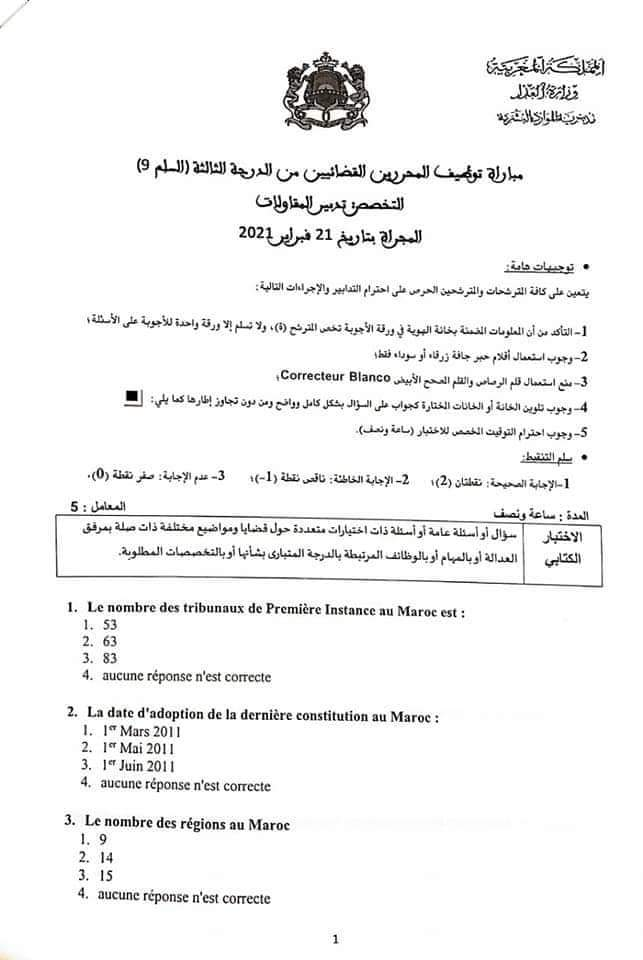 اختبار مباراة توظيف المحررين القضائيين تخصص تدبير المقاولات 2021