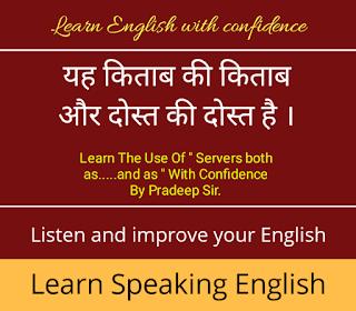English Speaking Course In Hindi For Beginners -  English Speaking Tutorial Part 3 -Angreji Masterji