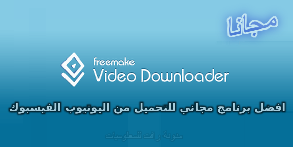 https://www.rftsite.com/2018/11/freemake-video-downloader.html
