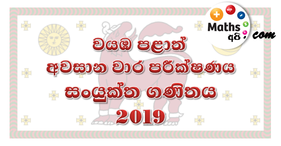 North Western Province | Combined Maths 2019 | Last Term Test
