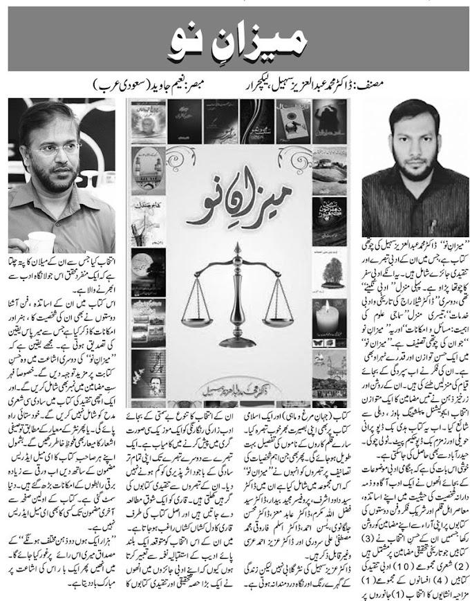 ڈاکٹرعزیز سہیل کی تصنیف میزان نو پر جناب نعیم جاوید صاحب کا تبصرہ