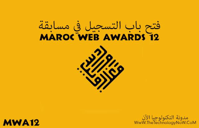 maroc web awards 2018