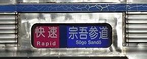 京成押上線 普通 印西牧の原行き 3500形側面