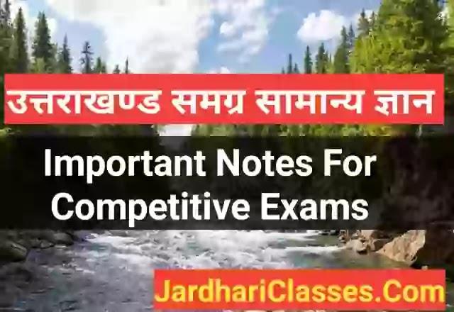 उत्तराखंड सामान्य ज्ञान 2021 (Uttarakhand GK Question) - Uttarakhand Gk In Hindi | Uttarakhand General Knowledge
