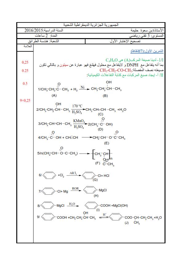 C6H5-Br ، C6H6 , C6H5-CH3 , C6H5-CH2OH , CH3Cl , HNO3 , H2SO4 , KMnO4 , H2O ,  NaOH , HCl , CH3COOH   ، مركب كربونيلي ،   CH3-CHOH-CH2-CH3