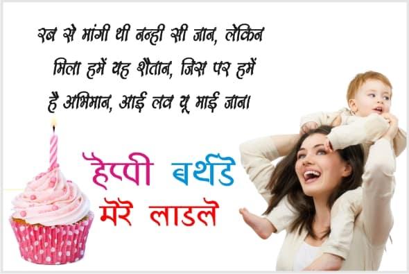 Birthday Status For Son In Hindi